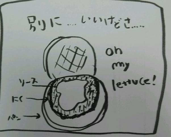 yonkoma-burger-4.jpg
