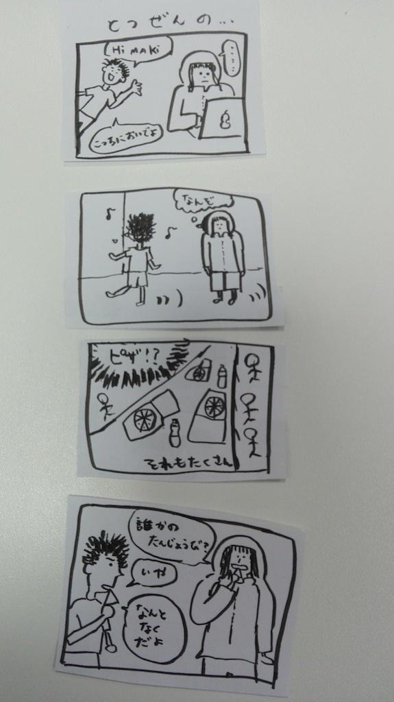 突然のピザパーティ.jpg